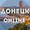 Типичный Донецк   Донецк Online