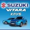 Клуб Suzuki Vitara 2015 - 2018