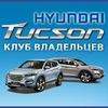Клуб Hyundai Tucson III 2015-2020