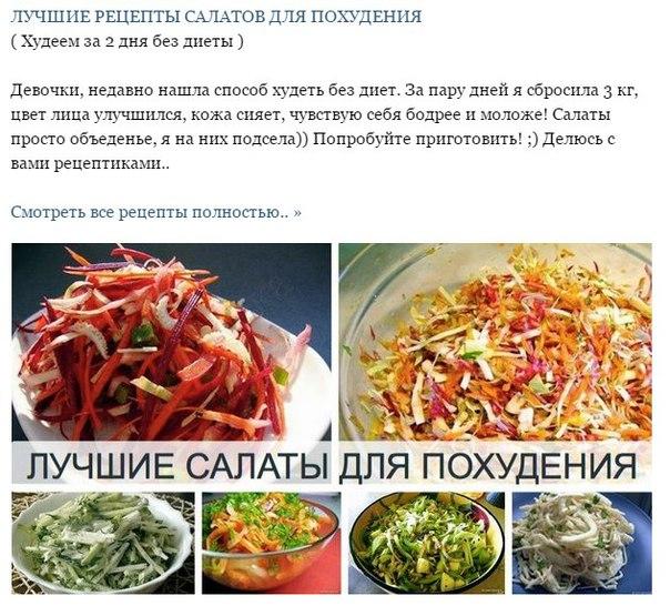 Диетические рецепты для похудения в домашних условиях салаты