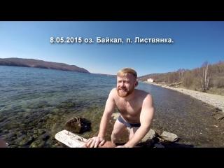 Купание в Байкале 8 мая 2015 Дедушка Байкал очень заряжает энергией на мероприятия!