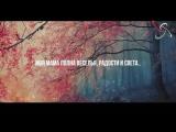 Мухаммад Аль Мукит –  Красивый нашид про маму