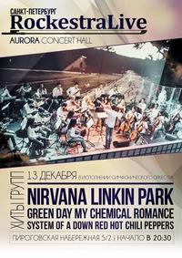Rockestra в Санкт-Петербурге // 13.12 // Aurora