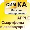 Симка - продажа и ремонт электроники в Ижевске
