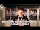 VIDEO MESSAAGE 160206 Джуниор @ Japan Mobile