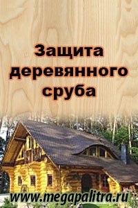 Интерьер современной парилки Защита деревянного сруба