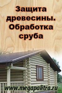Защита древесины. Обработка сруба