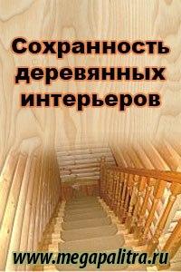 Сохранность деревянных интерьеров