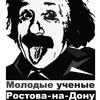 Молодые Ученые Ростова РРМОО