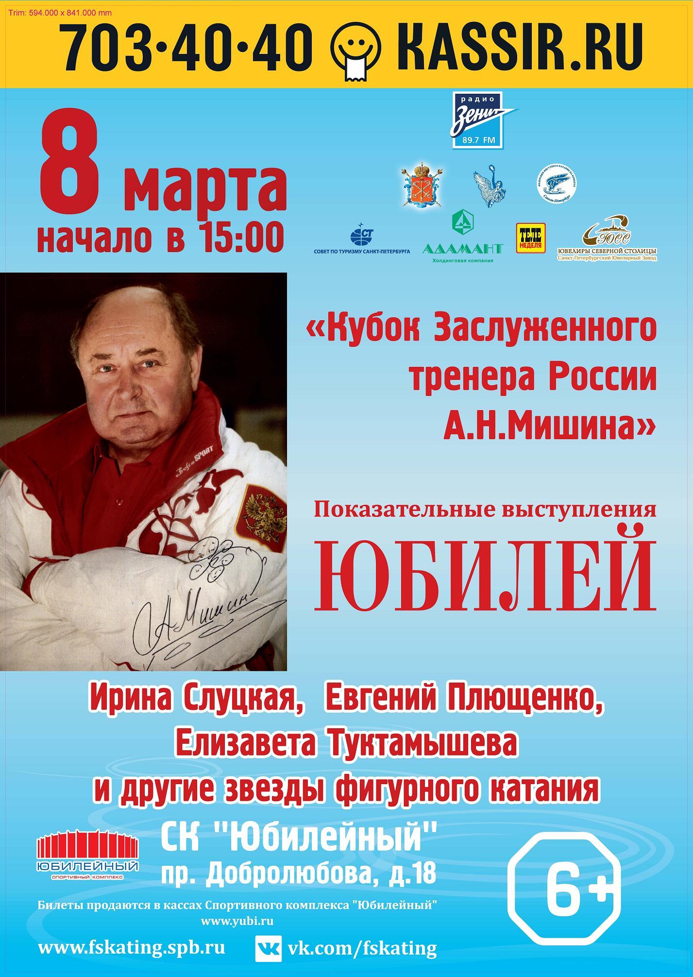 Группа Мишина - СДЮСШОР «Звёздный лёд» (Санкт-Петербург) - Страница 6 0ivJesWuqtg