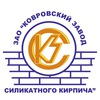 Ковровский завод силикатного кирпича