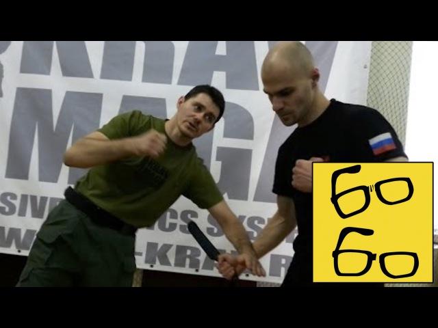 Защита против ножа в крав мага базовые принципы урок Егора Чудиновского по защите от атаки ножом