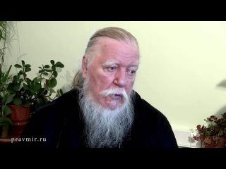 Протоиерей Димитрий Смирнов. Духовно нравственные ценности.