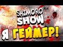 SHIMORO Я ГЕЙМЕР Music Video 28