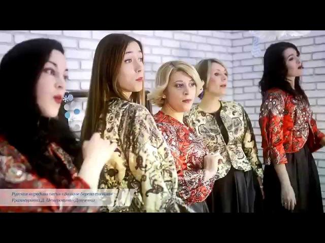 IL CANTO - Русская народная песня «Во поле береза стояла»