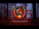 Soviet Patriotic Song The Sacred War Свяще́нная война́