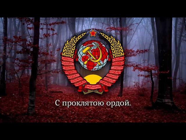 Soviet Patriotic Song - The Sacred War (Свяще́нная война́)