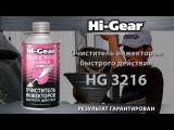 Очиститель инжектора HG3216