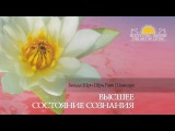 Шри Шри Рави Шанкар  Высшее состояние сознания. Беседа (ВИДЕО)  Sri Sri Ravi Shankar