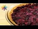 Изысканное блюдо из свеклы – тарт «Свекольный татин» – Все буде добре. Выпуск 755 от 10.02.16