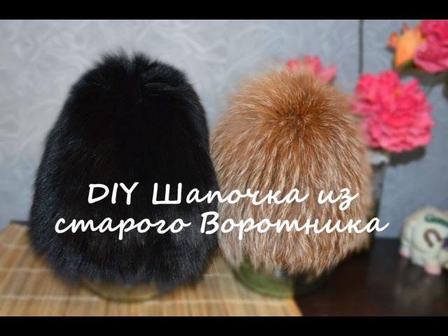 Мастер класс Как сшить шапку из старого песцового воротника DIY fur hat from an old fur
