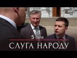 Сериал Слуга Народа - 5 серия  Премьера сериала 2015