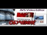 ОБУЧЕНИЕ AVS VIDEO EDITOR(МОНТАЖ ВИДЕО)