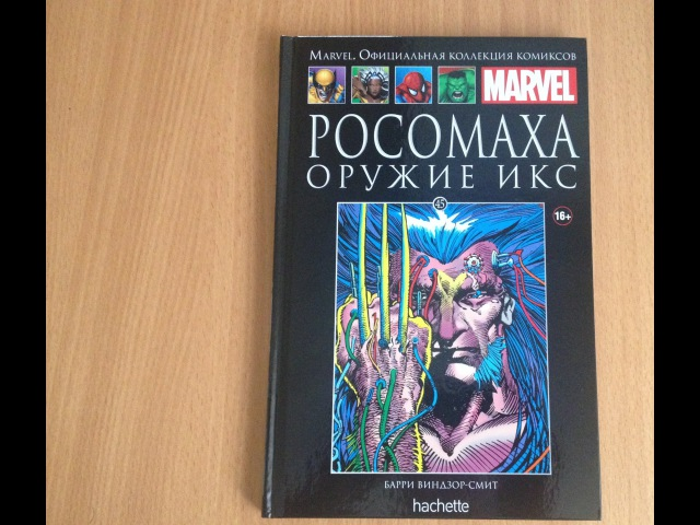 Marvel.Росомаха. Оружие Икс - Официальная коллекция комиксов №45
