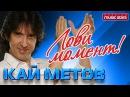 ПРЕМЬЕРА ПЕСНИ Кай Метов Лови момент Official Lyric Video Kay Metov Catch Moment