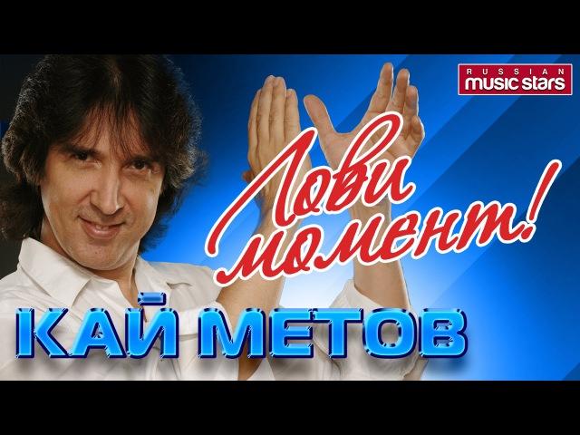 ПРЕМЬЕРА ПЕСНИ! Кай Метов - Лови момент! (Official Lyric Video) Kay Metov - Catch Moment!