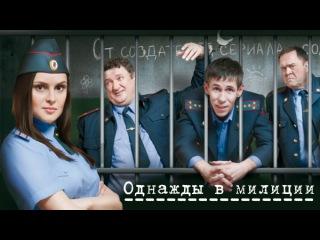 Однажды в милиции 7 серия. Психологический портрет
