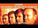 Опера. Хроники убойного отдела 61 серия