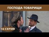 Господа-Товарищи 16 серия