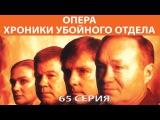 Опера. Хроники убойного отдела 65 серия