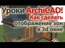 Уроки ArchiCAD архикад Как сделать отображение зон в 3d окне