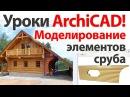 Уроки ArchiCAD (архикад) моделирование элементов сруба видеоурок