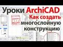 Уроки ArchiCAD (архикад) Как создать многослойную конструкцию