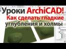 ки ArchiCAD (архикад) Как сделать «гладкие углубления и холмы»