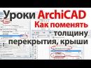 Уроки ArchiCAD архикад Как поменять толщину перекрытия крыши
