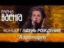 Елена Ваенга - Аэропорт / Концерт в День Рождения HD