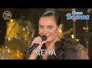 Елена Ваенга - Лена - концерт Желаю солнца HD