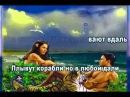 Пантелеева Нина - Каникулы любви (караоке)