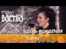 Елена Ваенга - Сани / Концерт в День Рождения HD