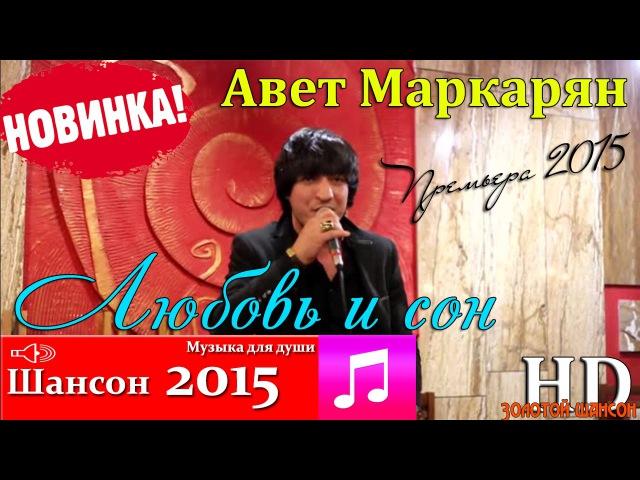 ПРЕМЬЕРА 2015 Авет Маркарян Любовь и сон HD 1080