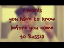 7 words you have to know before you COME TO RUSSIA | Study Russian, learn Russian phrases
