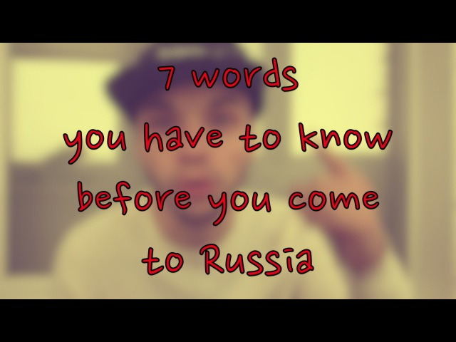 7 words you have to know before you COME TO RUSSIA Study Russian learn Russian phrases