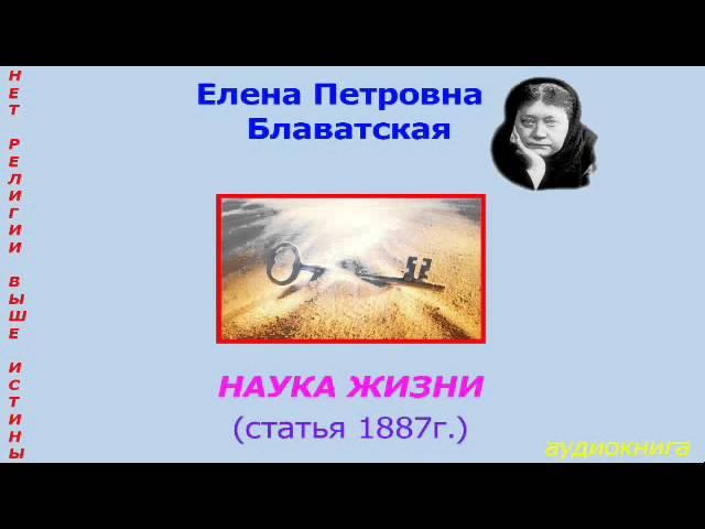 Наука жизни Блаватская Елена Петровна статья 1887г аудиокнига