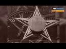 Царский символ на Спасской башне заменили красной звездой, 24.10.1935 год