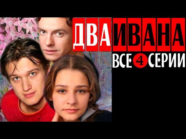 Два Ивана 2013 Драма фильм сериал