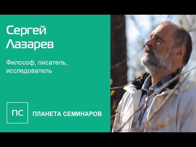 Сергей Лазарев. Весна наступает... семинар Сергея Лазарева